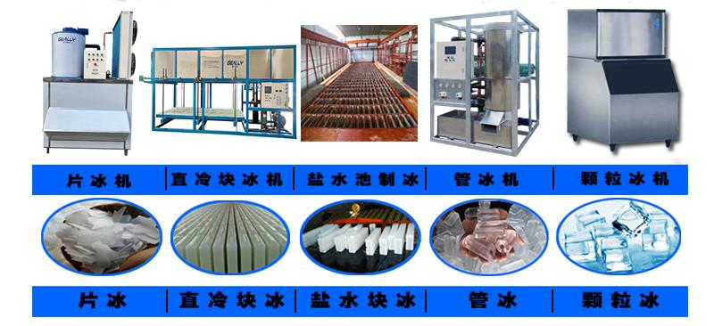 制冰机产品类型6.png
